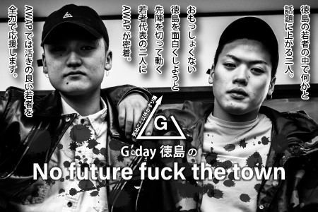 G'dayのNo Future fuck the town